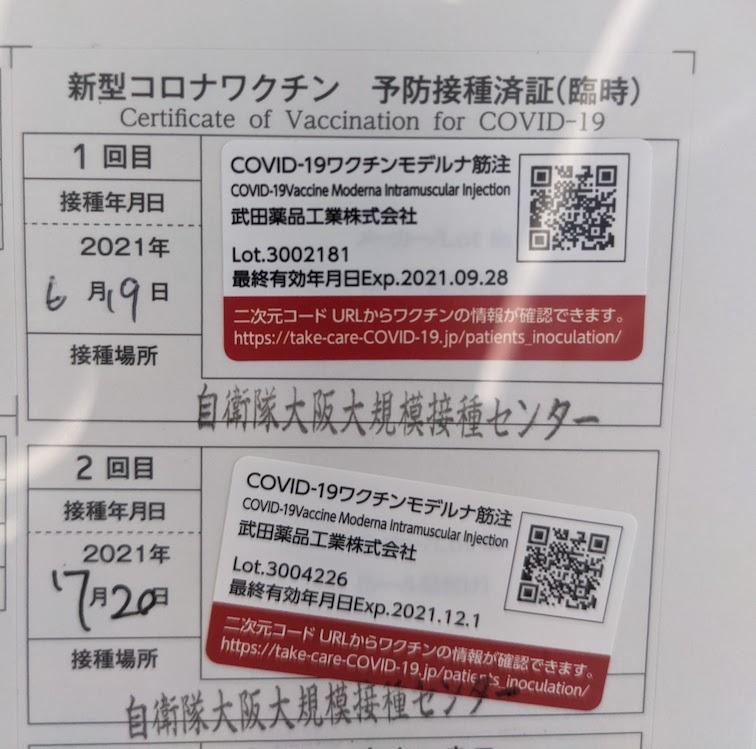 モデルナ筋注。大阪府大規模接種センターにて。1回目接種6月19日、2回目接種7月20日