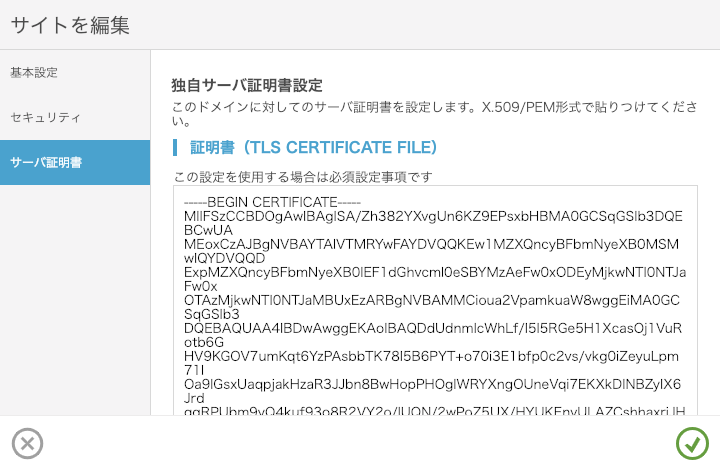 Gehirn RS2 Plusに引っ越しした images/rs2_plus_tls_certificate_file.png