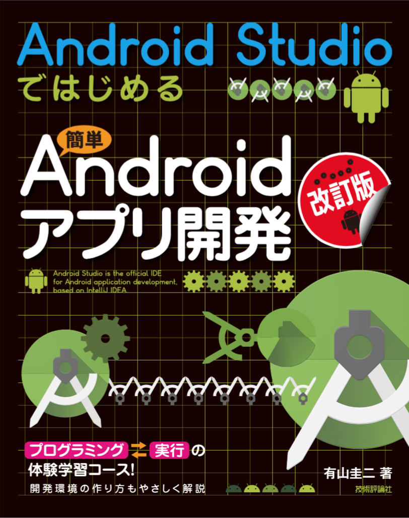 android_studio_2nd