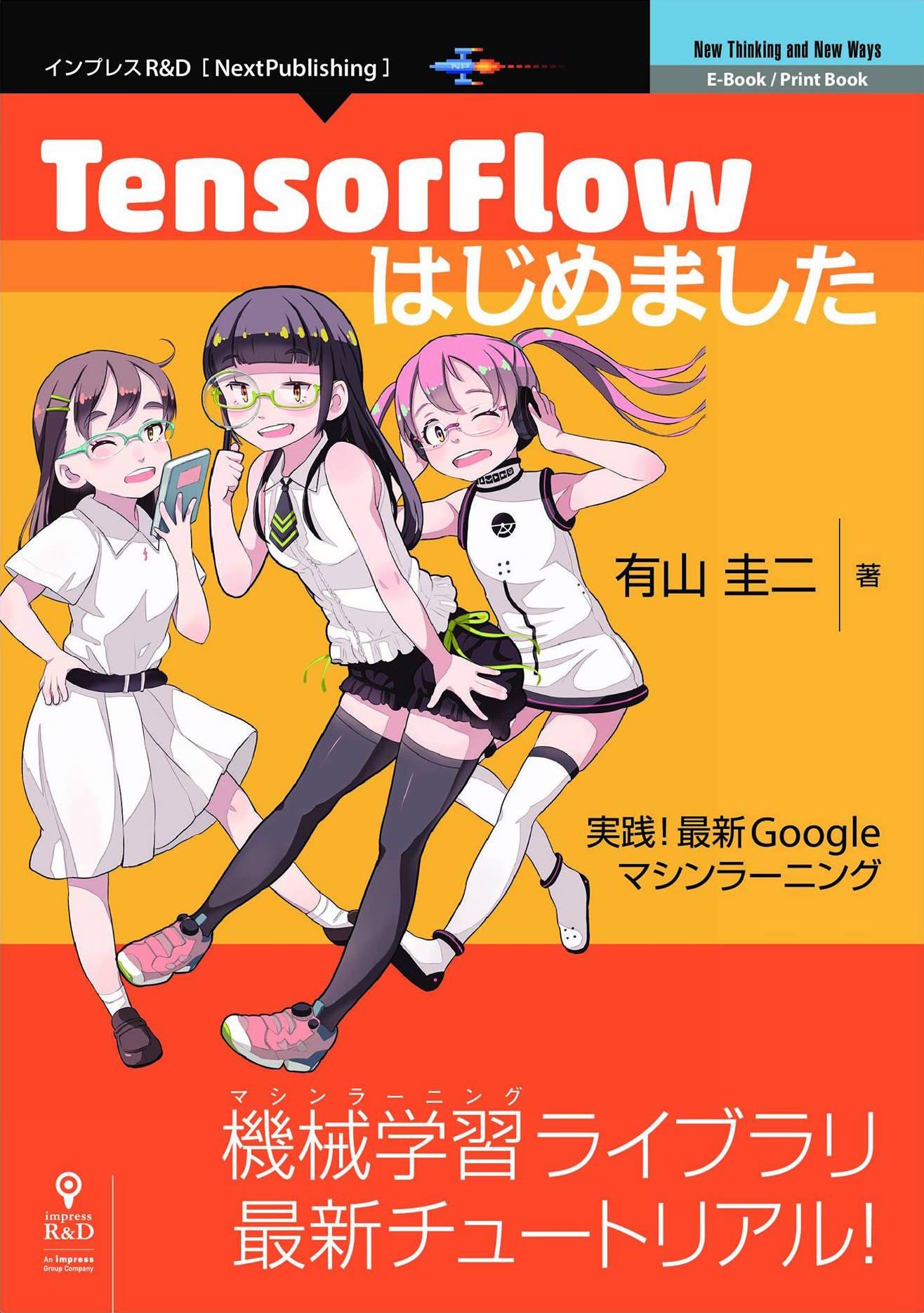 tensorflow_ird
